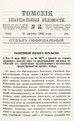 Томские епархиальные ведомости. 1892. №16.pdf