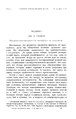 Успехи физических наук (Advances in Physical Sciences) 1930 No9 g.pdf