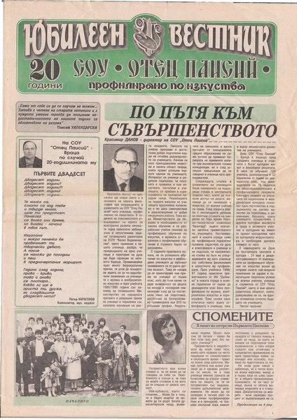 File:Юбилеен вестник 20 години СОУ Отец Паисий Враца.pdf