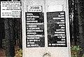 הכתובת על מצבת קבר האחים של 3500 יהודים ביער שלפני הכניסה לעיירה.jpg