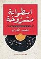 اسطوانة مشروخة الكاتب محمد طارق.jpg