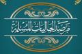 مرصد الجاليات المسلمة.png