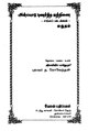 அன்பொடு புணர்ந்த ஐந்திணை (மருதம்).pdf