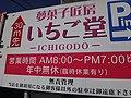 いちご堂駐車場 (愛知県知多郡南知多町内海) - panoramio.jpg