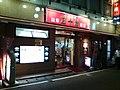 五十番飯店 - panoramio.jpg