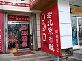 北京布鞋店 余华峰 - panoramio.jpg