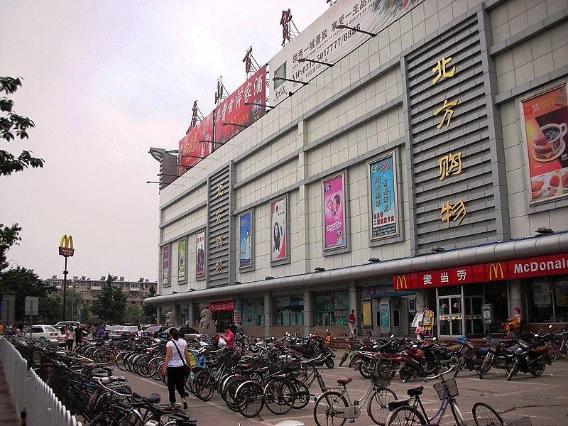 File:北方购物 - panoramio.jpg