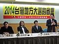 台灣民間智庫舉辦九合一選舉結果座談會 01.jpg