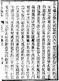 宜城县志关于白起渠的介绍.jpg