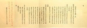 Memorial to the throne - Memorial to the Kangxi Emperor from the Viceroy of Liangguang about the Thirteen Factories in Guangzhou, with imperial reply in red (1719)