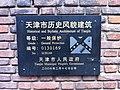 成都道云成里2-8号铭牌.jpg