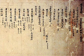 Tōdai-ji - Record of temple lands in Echizen Province in 757 (ICP); as head of the national network of Provincial Temples, Tōdai-ji's privileges included a large network of tax-exempt estates