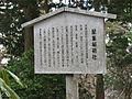 比叡山の星峯稲荷社 01.jpg