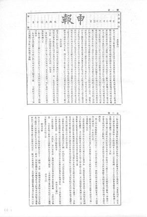 <i>Shen Bao</i> newspaper