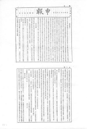 Shen Bao - Image: 申报创刊号