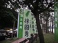 立法委員選舉(台北市內湖區碧湖公園) - panoramio.jpg