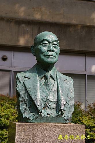 Ginjirō Fujiwara - The bust of Ginjiro Hujiwara in Keio University Yagami campus
