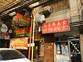 0054jfCity Rizal School Binondo Manila Streets Landmarksfvf 07.JPG
