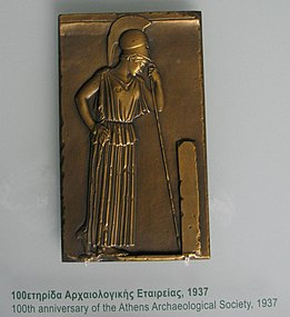 100th anniversary of the Athens Archaeological Society, 1937 (3543715642).jpg