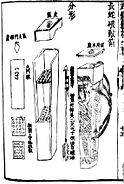 11th century long serpent fire arrow rocket launcher
