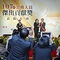 12.12 總統出席107年公務人員傑出貢獻獎表揚大會 (46234393872).jpg