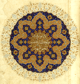 "I'jaz - A page of the Qur'an,16th century: ""They would never produce its like not though they backed one another"" written at the center."