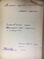1806 год. Список евреев инвалидов Звенигородского уезда.pdf