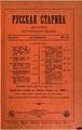 1894, Russkaya starina, Vol 81. №4-6.pdf