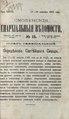 1901. Смоленские епархиальные ведомости. № 18.pdf