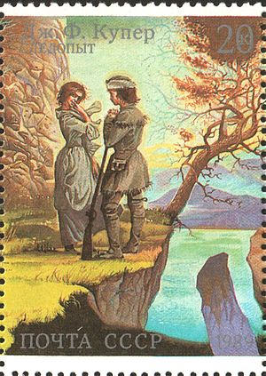 The Pathfinder, or The Inland Sea - The Pathfinder (Soviet stamp for the 200th anniversary of J. F. Cooper, 1989)