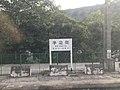201908 Nameboard of Banbianjie Station.jpg