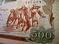 500 Afghanis closeup - 06092008.jpg