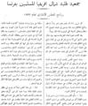 AMNEF.Maghrib22.png