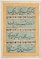 A double sided Muraqqa Folio.jpg