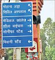 A traffic signboard in Rohtak.jpg