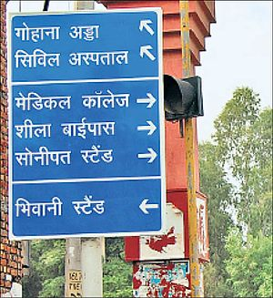 Rohtak - View of Latest Sign-Board