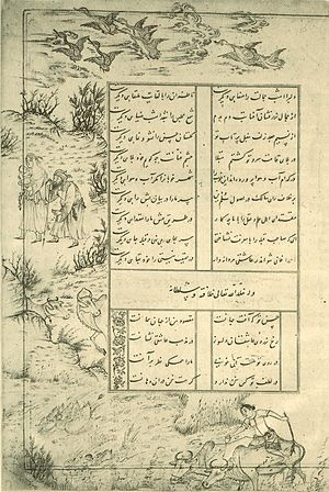 "'Abd al-Hayy - page from the ""Divan"" Ahmada Džalaira by 'Abd al-Hayy, Freer Gallery of Art, 1406-10"