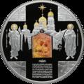 Abkhazia 100 apsar Ag 2013 New Athos Monastery b.png