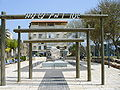 Acre, Israel - Rabin's gate for peace 05.JPG