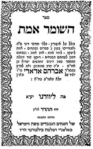 Abraham Hayyim Adadi - Title page of HaShomer Emet by Hakham Abraham Hayyim Adadi