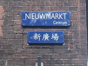 Zeedijk - The Chinatown area has bilingual street signs