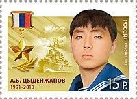 Aldar Zydenzhapov (marka).jpg