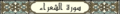 Alsho3ara.png