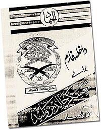 Application form from the Khalid bin Whalid training camp.jpg