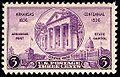 Arkansas centennial 1936 U.S. stamp.1.jpg