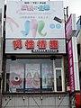 Asex Taipei Shilin Store 20190217.jpg