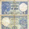 Avers i revers 5 dinara Kraljevine Srbije.jpg