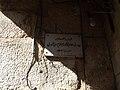 Bab al-Saghir2.JPG