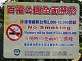 Baifu Park no-smoking notice board 20150611.jpg
