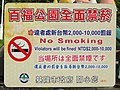 Baifu Park no-smoking notice board 20160922.jpg